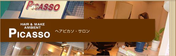 千葉県 柏市 美容室 クーポン